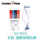 POSMA PGM 女裝 長褲 運動 休閒 修身 素色 舒適 透氣 紅 KUZ024RED