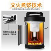 豆漿機商用現磨加熱全自動大容量漿渣分離早餐飯店磨漿機大型   極客玩家  igo  220v