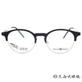HELEN KELLER 林志玲代言 H9185 (霧黑-金) 眉框 近視眼鏡 久必大眼鏡