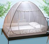 蒙古包蚊帳免安裝可折疊1.2米1.5M1.8m2米床雙人家用蚊帳學生宿舍防蚊糸 潮流衣舍