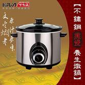 【KRIA可利亞】4L不銹鋼黑瓷養生燉鍋/調理鍋/電燉鍋/電火鍋 KR-40Z