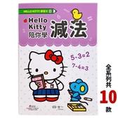 HELLO KITTY 減法練習本 C678309/一本入(定80) 學前練習本系列(9) Kitty習作簿 KT練習簿 數學練習 世一