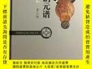 二手書博民逛書店中國銅罕見譜 全一冊Y162650 段洪剛 中華書局