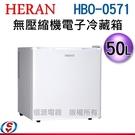【信源】50公升【HERAN禾聯無壓縮機電子冷藏箱】HBO-0571 / HBO0571