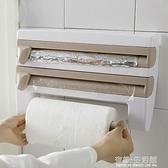 廚房紙巾架掛架卷紙架免打孔冰箱置物架保鮮膜收納架廚房用紙架AQ 有緣生活館