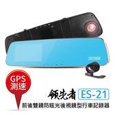 領先者 ES-21(+送32G) 行車紀錄器GPS測速前後雙鏡防眩光後視鏡型【FLYone泓愷】