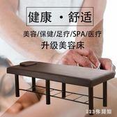 美容床美容床美容院專用按摩床推拿床火理療床紋繡身床按摩床推拿  LH5009【123休閒館】