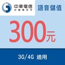 【預付卡/儲值卡】中華電信行動預付(如意)卡-語音儲值300元