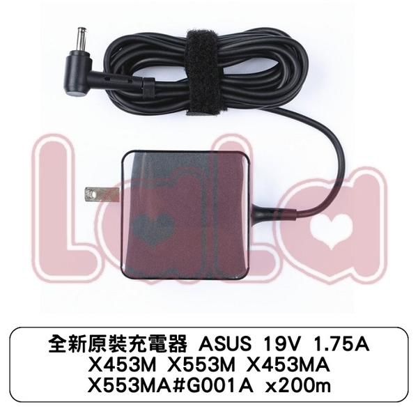 全新原裝充電器 ASUS 19V 1.75A X453M X553M X453MA X553MA#G001A x200m