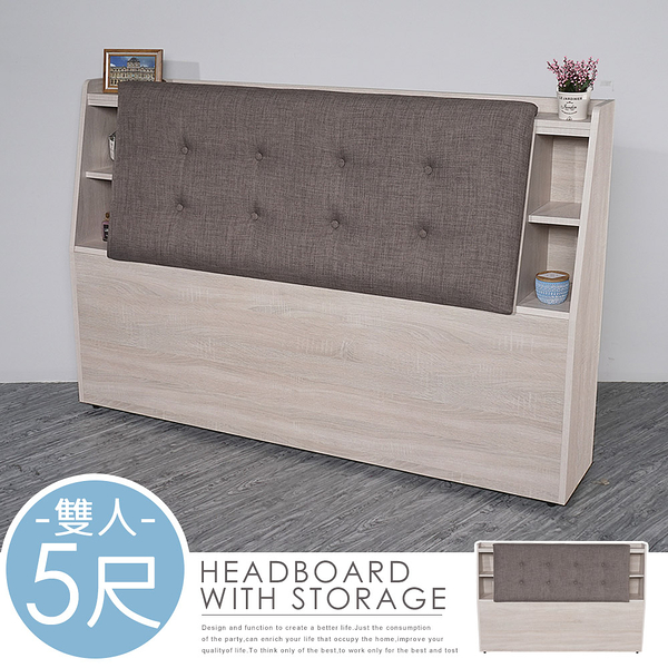 YoStyle 費羅尼收納床頭箱-雙人5尺 適合5尺 床組 床底 床架 床台 雙人5尺床 專人配送