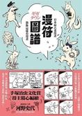 (二手書)漫符圖譜:日本最古老漫畫教你這樣看漫畫