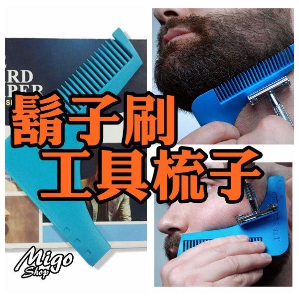 【鬍子刷工具/梳子《藍色》】Beard Bro Beard Shaping Tool 鬍子造型模板工具鬍子刷梳子