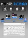 便攜式藍牙無線小鍵盤平板電腦手機通用充電可連安卓蘋果oppo更換vivo外接迷你