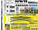 ✚久大電池❚ 日本 NWB 三節式軟骨雨刷 雨刷膠條 MW65GN MW-65GN MW65 膠條 26吋 650mm