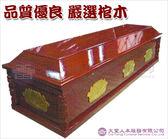 【大堂人本】金蓮花環保火葬棺木 (紅 原木色)