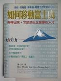 【書寶二手書T3/財經企管_BSC】如何移動富士山_龐士東