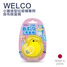日本 WELCO 小雞造型拉圾桶專用尿布除臭劑 7g 【小紅帽美妝】