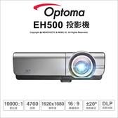 Optoma EH500 投影機 4700流明 1080P HDMI VGA DisplayPort 公司貨【分期免運】薪創數位