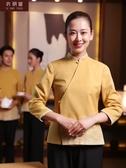 服務員工作服長袖女餐飲火鍋飯店服裝中國風酒店餐廳秋冬裝 小宅女