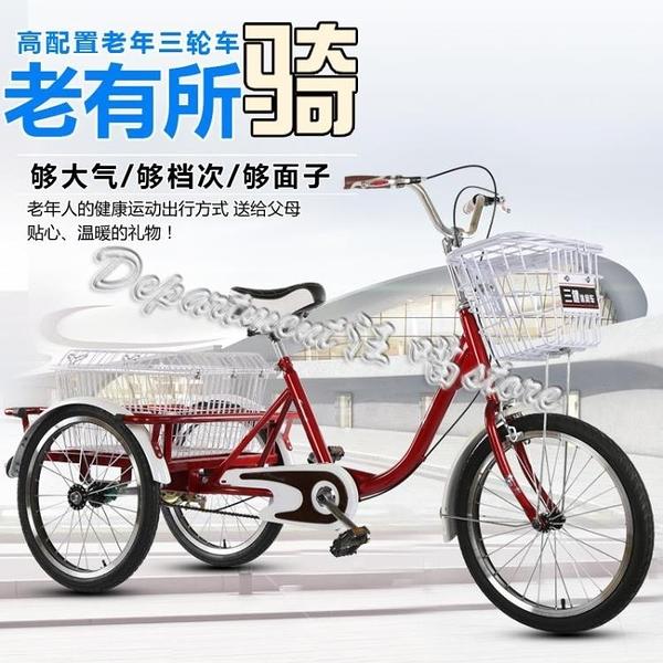 三健老年三輪自行車老人三輪車 成年人力代步腳踏腳蹬三輪車成人