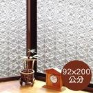 日本製造 MEIWA 節能抗UV靜電無背膠3D窗貼 (萬花齊放) - 92x200公分