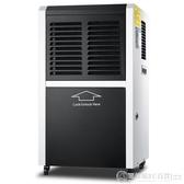 超強多樂信工業除濕機DR-600L 大面積家用 別墅專用 倉庫除濕器QM  圖拉斯3C百貨