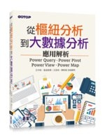 二手書 從樞紐分析到大數據分析 Power Query、Power Pivot、Power View、Power Map應用 R2Y 9789864763214