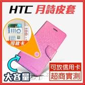[Q哥] HTC 月詩掀蓋側翻/皮套【商店付款實測+現貨】D47 D19 plus/X9/530/U19e 可放置信用卡