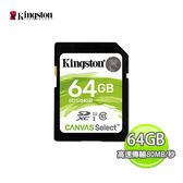Kingston 金士頓 Canvas Select SDXC/UHS-I C10 64GB 記憶卡 SDS/64GB
