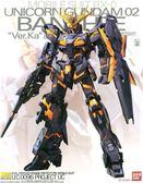 鋼彈模型 1/100 MG 獨角獸2號機 報喪女妖 Ver. Ka小說版 TOYeGO 玩具e哥