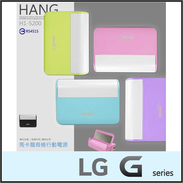 ★Hang H1-5200 馬卡龍行動電源/儀容鏡/LG G2 D802/mini D620/G3 D855/G3 Beat/G4 H815/G4c H522Y/Stylus/Beat
