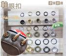 ○糊塗鞋匠○ 優質鞋材 N40  鞋眼扣...