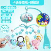 新生兒寶寶床鈴0-1歲 嬰兒玩具3-6-12個月音樂旋轉床頭鈴掛件搖鈴推薦
