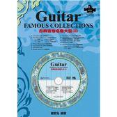 ☆唐尼樂器︵☆古典吉他名曲大全(三) 吉他譜 含CD 收錄古典吉他世界經典名曲共11首