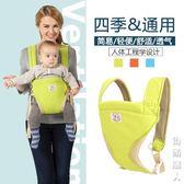 嬰兒背帶前抱式新生兒寶寶後背簡易初生兒多功能背袋輕便夏季透氣 igo街頭潮人