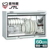 送原廠基本安裝 喜特麗 懸掛式60CM一般型 塑膠筷架烘碗機 白色 JT-3760