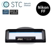 【STC】Clip Filter Astro MS 內置型光害濾鏡 for Nikon FF