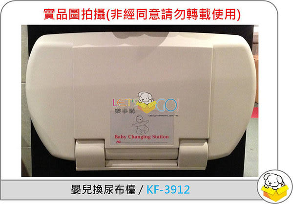 (美國進口)嬰兒護理暨尿布台 KF-3912☆限量破盤下殺46折+分期零利率☆嬰兒換尿布檯☆