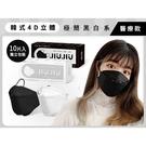 親親 JIUJIU 韓式4D立體醫用口罩...