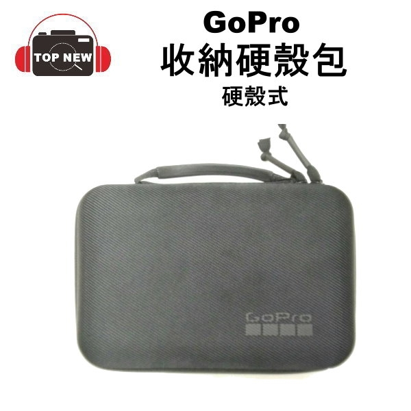 GoPro GP-104-B 收納硬殼盒 【台南-上新】收納盒 硬殼包 攜行包 內附 攜行袋 適用 HERO876543