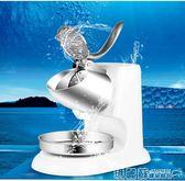 碎冰機 碎冰機商用奶茶店手動大功率沙冰機破冰機冰沙機家用小型刨冰機mks 220v 瑪麗蘇