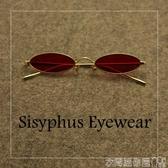 墨鏡小框復古太陽眼鏡男女平光扁橢圓形墨鏡超窄紅色眼睛長臉個性韓版 衣間迷你屋