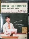 挖寶二手片-P88-032-正版DVD-日片【和豬豬一起上課的日子】-妻夫木聰(直購價)