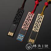 復古中國風u盤32g3.0 創意個性商務優盤移動學生汽車系統小尤盤金屬迷你可愛兩用