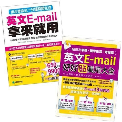 英文E-mail好好貼萬用大全:一貼搞定求職、留學生活、考題篇+英文E-mail拿來就用