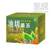 港香蘭油切纖茶包3gx20入【全成藥妝】
