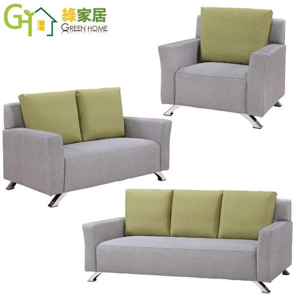 【綠家居】亞曼瑞 機能性皮革灰色沙發組合(1+2+3人座)