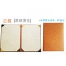 EFFORT 巨匠 UA0202-3 A4燙金證書夾/獎狀夾(海綿) 古銅金