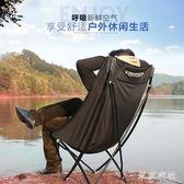 戶外折疊椅子靠背便攜式露營加厚月亮釣魚椅簡易超輕沙灘午休躺椅  LN4453【東京衣社】