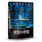 消屍的夜晚 DVD The Vanished 免運 (購潮8)